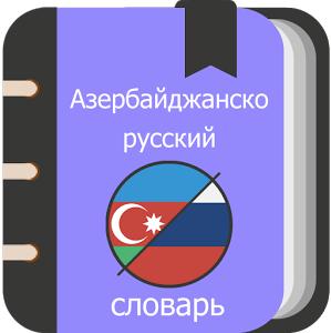 Русско-азербайджанский словарь для Android