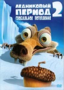 lednikoviy_period_2