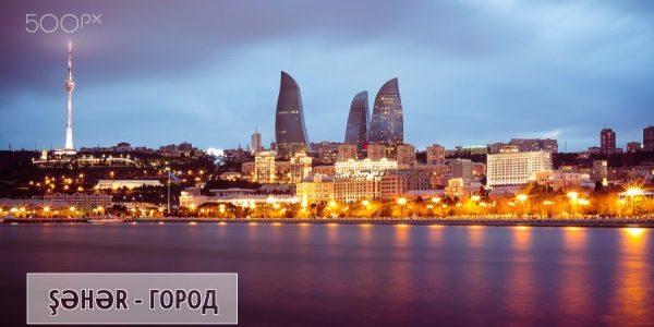 Как переводится слово город по азербайджански