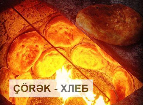 Слово хлеб по азербайджански - çörək